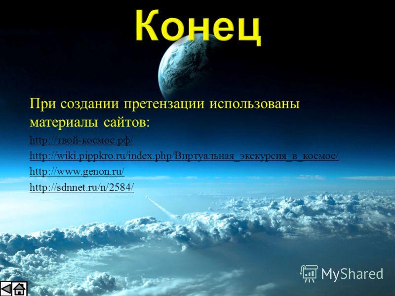 При создании претензации использованы материалы сайтов : http://твой - космос. рф / http://wiki.pippkro.ru/index.php/Виртуальная _ экскурсия _ в _ космос / http://www.genon.ru/ http://sdnnet.ru/n/2584 /