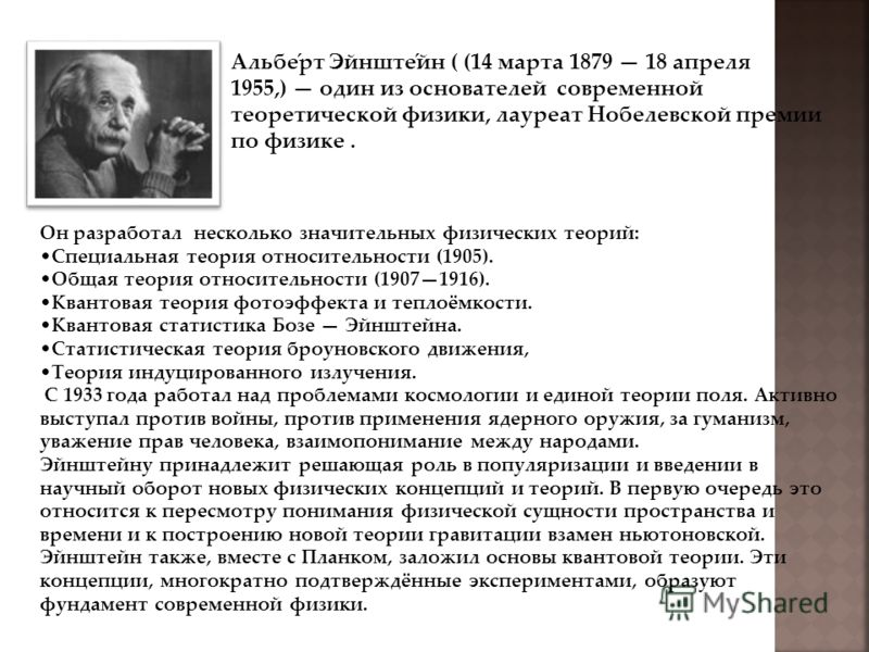 Он разработал несколько значительных физических теорий: Специальная теория относительности (1905). Общая теория относительности (19071916). Квантовая теория фотоэффекта и теплоёмкости. Квантовая статистика Бозе Эйнштейна. Статистическая теория броуно