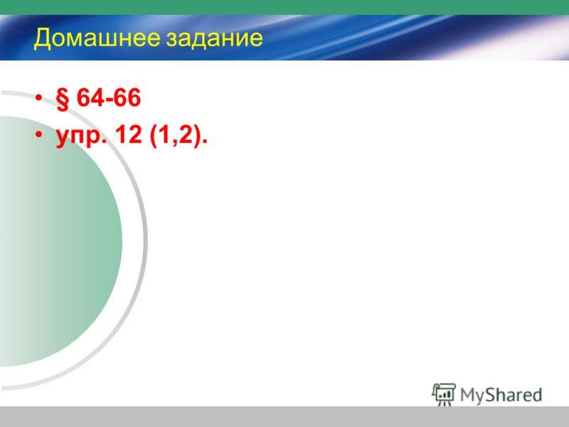 Домашнее задание § 64-66 упр. 12 (1,2).