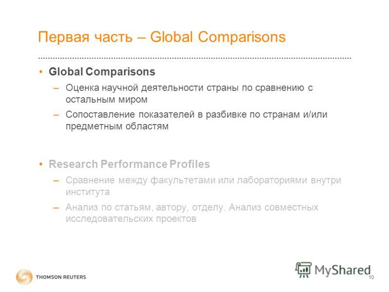 Первая часть – Global Comparisons 10 Global Comparisons –Оценка научной деятельности страны по сравнению с остальным миром –Сопоставление показателей в разбивке по странам и/или предметным областям Research Performance Profiles –Сравнение между факул