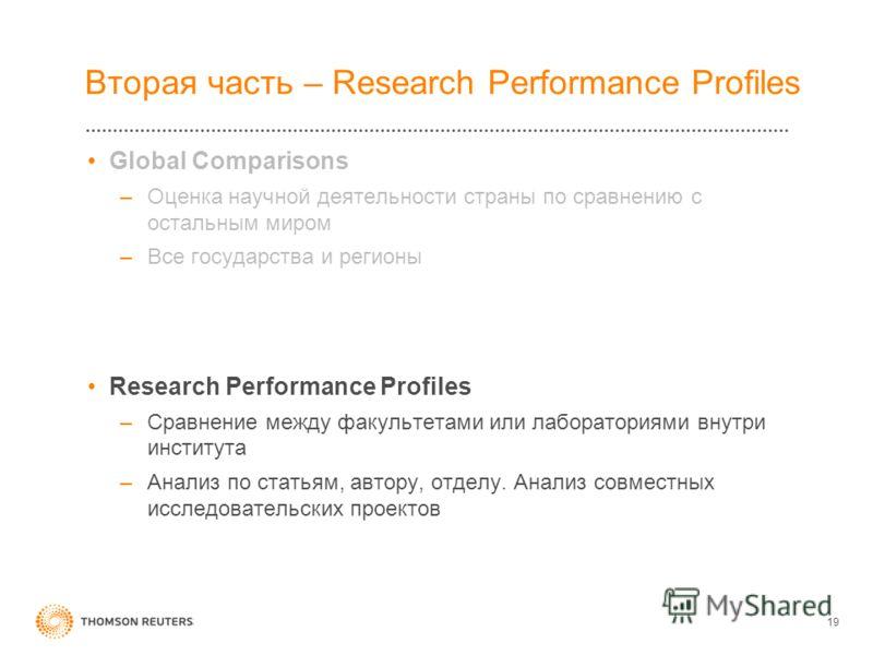 Вторая часть – Research Performance Profiles 19 Global Comparisons –Оценка научной деятельности страны по сравнению с остальным миром –Все государства и регионы Research Performance Profiles –Сравнение между факультетами или лабораториями внутри инст