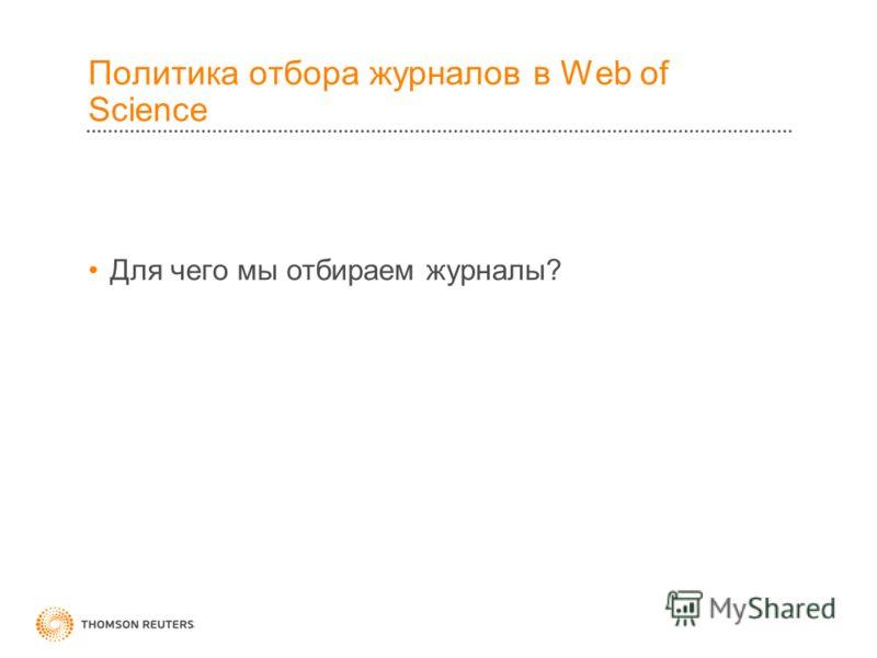 Политика отбора журналов в Web of Science Для чего мы отбираем журналы?