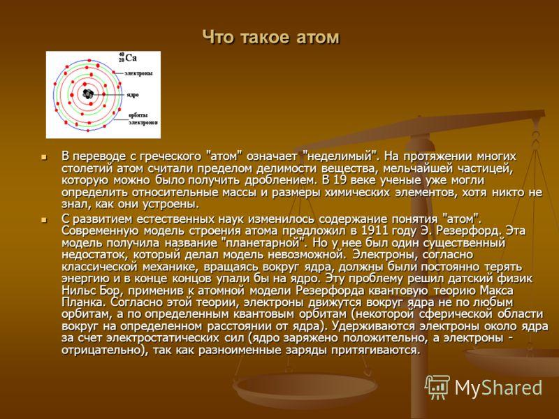 Что такое атом В переводе с греческого