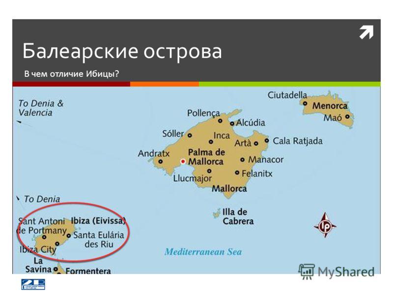 В чем отличие Ибицы? Балеарские острова