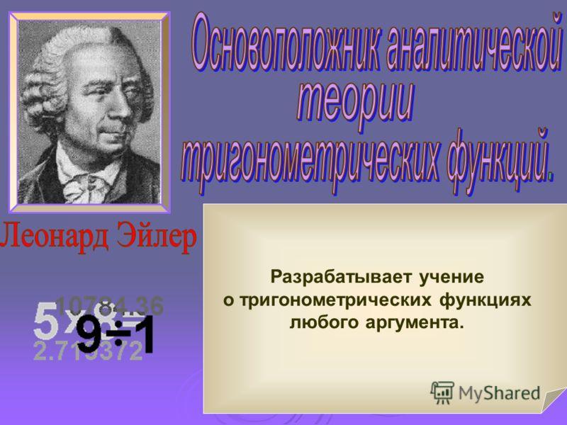В XVII – XIX вв. тригонометрия становится одной из глав математического анализа. Она находит большое применение в механике, физике и технике, особенно при изучении колебательных движений и других периодических процессов. О свойствах периодичности три