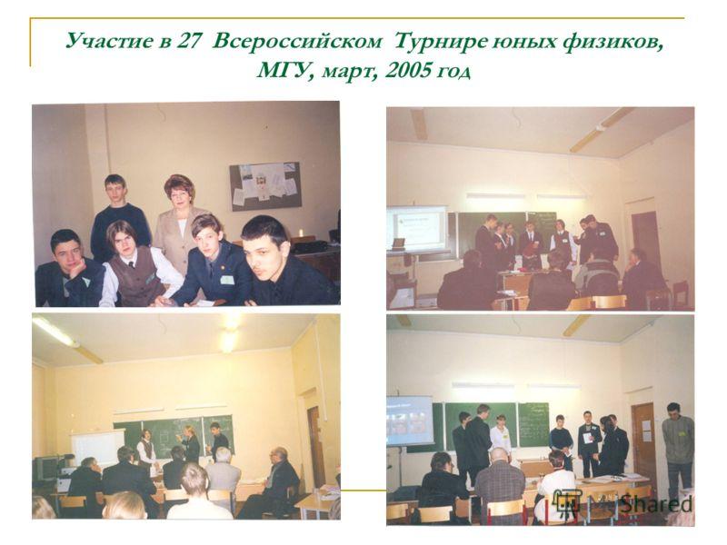 Участие в 27 Всероссийском Турнире юных физиков, МГУ, март, 2005 год