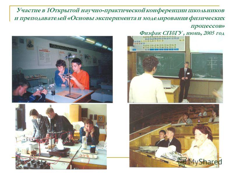 Участие в 1Открытой научно-практической конференции школьников и преподавателей «Основы эксперимента и моделирования физических процессов» Физфак СПбГУ, июнь, 2005 год