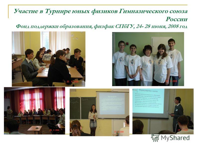 Участие в Турнире юных физиков Гимназического союза России Фонд поддержки образования, физфак СПбГУ, 24- 28 июня, 2008 год