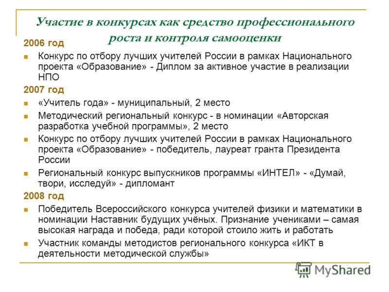 Участие в конкурсах как средство профессионального роста и контроля самооценки 2006 год Конкурс по отбору лучших учителей России в рамках Национального проекта «Образование» - Диплом за активное участие в реализации НПО 2007 год «Учитель года» - муни