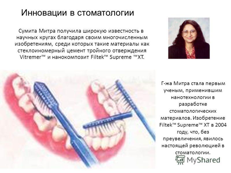 Г-жа Митра стала первым ученым, применившим нанотехнологии в разработке стоматологических материалов. Изобретение Filtek Supreme XT в 2004 году, что, без преувеличения, явилось настоящей революцией в стоматологии. Сумита Митра получила широкую извест