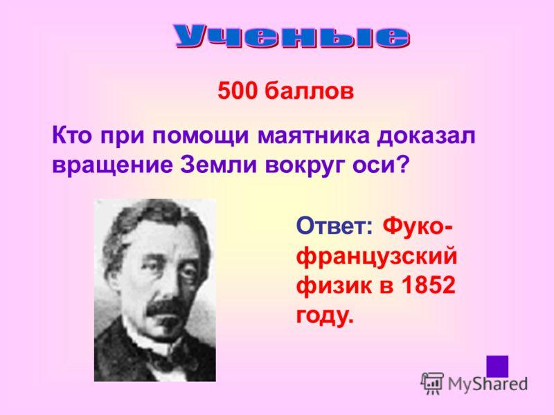 400 баллов О нем Пушкин писал: «Соединяя необыкновенную силу воли, с необыкновенной силой памяти. Он объял все отрасли просвещения. Жажда науки была сильнейшей страстью, сей души. Историк, механик, химик, художник, стихотворец- он все испытал.» Ответ