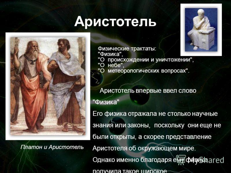 Аристотель Физические трактаты:
