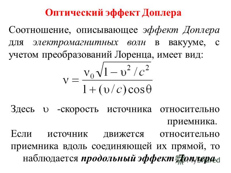 Метод Доплера