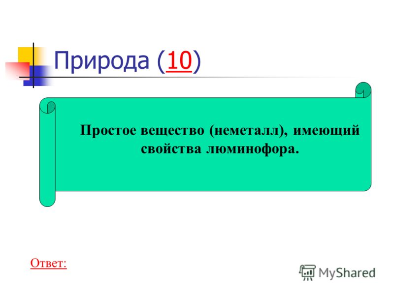 Природа (10)10 Простое вещество (неметалл), имеющий свойства люминофора. Ответ: