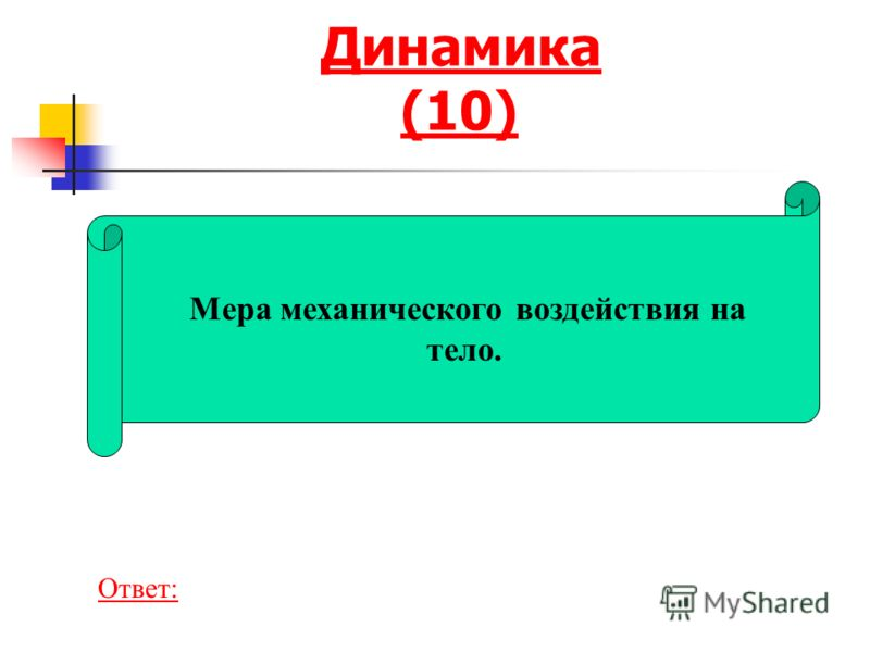 Динамика (10) Мера механического воздействия на тело. Ответ: