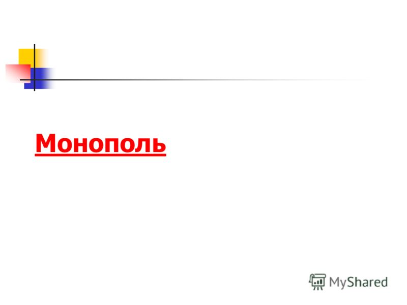 Монополь