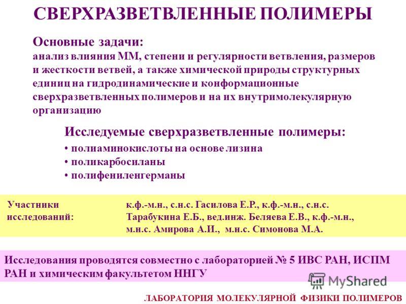 СВЕРХРАЗВЕТВЛЕННЫЕ ПОЛИМЕРЫ Исследования проводятся совместно с лабораторией 5 ИВС РАН, ИСПМ РАН и химическим факультетом ННГУ Участникик.ф.-м.н., с.н.с. Гасилова Е.Р., к.ф.-м.н., с.н.с. исследований:Тарабукина Е.Б., вед.инж. Беляева Е.В., к.ф.-м.н.,
