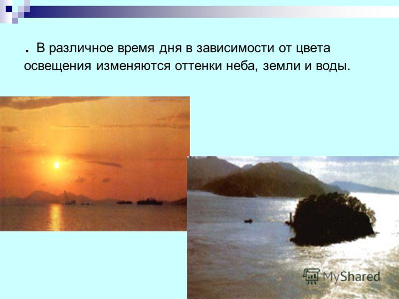 . В различное время дня в зависимости от цвета освещения изменяются оттенки неба, земли и воды.