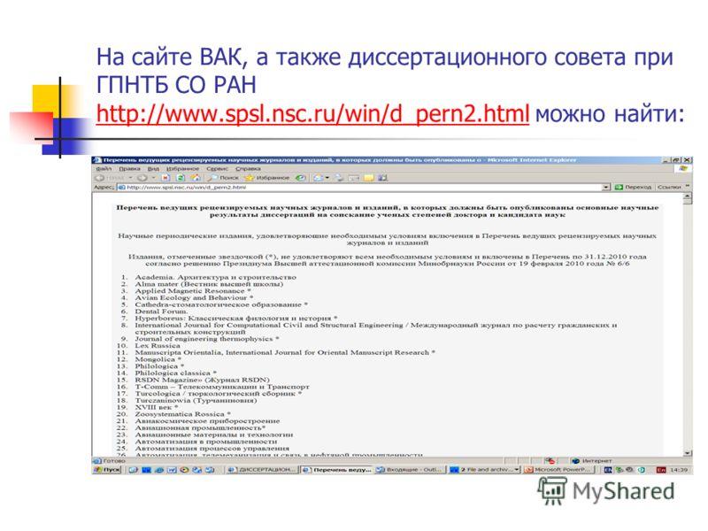 На сайте ВАК, а также диссертационного совета при ГПНТБ СО РАН http://www.spsl.nsc.ru/win/d_pern2.html можно найти: http://www.spsl.nsc.ru/win/d_pern2.html