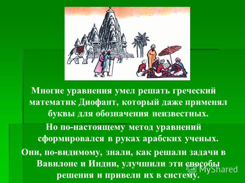 История возникновения алгебры Египтяне решали задачи способом «аха», а в Вавилоне задачи решались по сути дела с помощью уравнений. Только в те времена еще не умели применять в математике буквы. Египтяне решали задачи способом «аха», а в Вавилоне зад