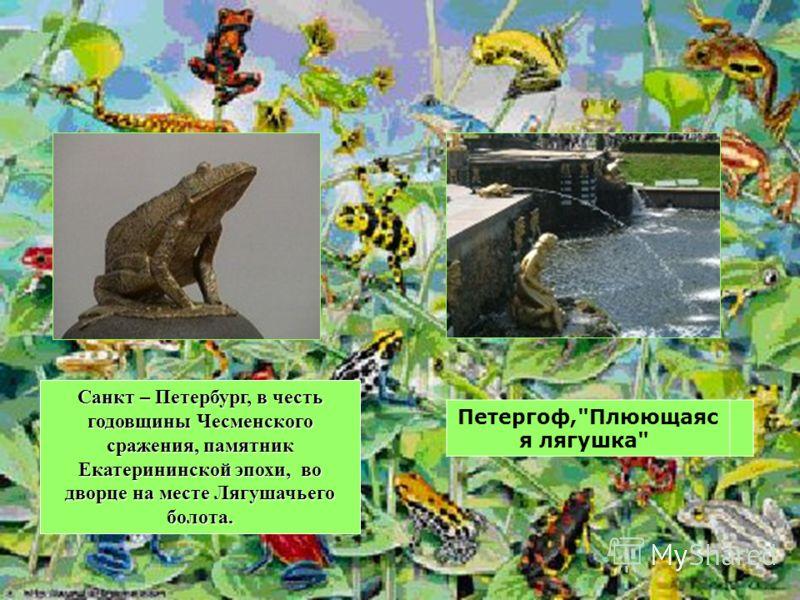 Санкт – Петербург, в честь годовщины Чесменского сражения, памятник Екатерининской эпохи, во дворце на месте Лягушачьего болота. Петергоф,Плюющаяс я лягушка