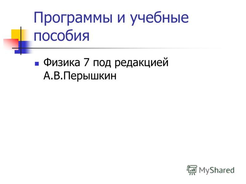 Программы и учебные пособия Физика 7 под редакцией А.В.Перышкин