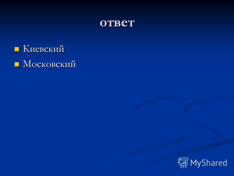 ответ Киевский Киевский Московский Московский