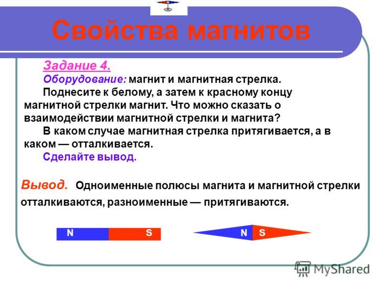 Задание 4. Оборудование: магнит и магнитная стрелка. Поднесите к белому, а затем к красному концу магнитной стрелки магнит. Что можно сказать о взаимодействии магнитной стрелки и магнита? В каком случае магнитная стрелка притягивается, а в каком отта