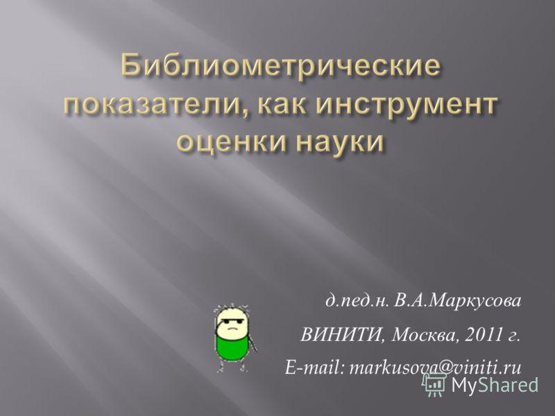д. пед. н. В. А. Маркусова ВИНИТИ, Москва, 2011 г. E-mail: markusova@viniti.ru