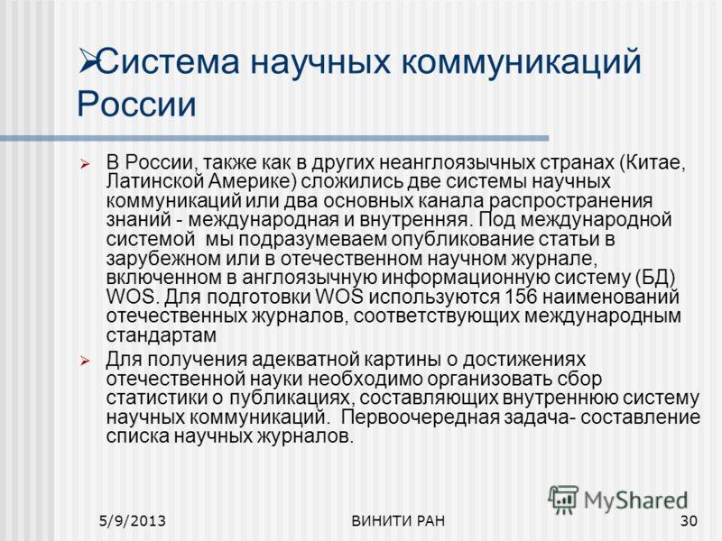 Система научных коммуникаций России В России, также как в других неанглоязычных странах (Китае, Латинской Америке) сложились две системы научных коммуникаций или два основных канала распространения знаний - международная и внутренняя. Под международн