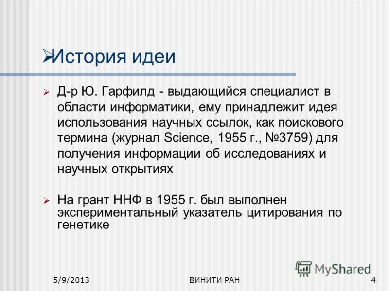 История идеи Д-р Ю. Гарфилд - выдающийся специалист в области информатики, ему принадлежит идея использования научных ссылок, как поискового термина (журнал Science, 1955 г., 3759) для получения информации об исследованиях и научных открытиях На гран