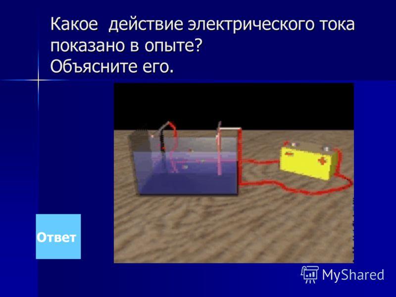Какое действие электрического тока показано в опыте? Объясните его. Ответ
