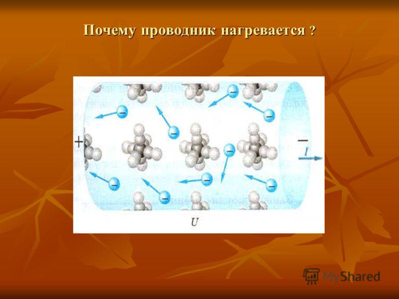 Урок физики в 8 классе : «Нагревание проводников. Закон Джоуля-Ленца» подготовила учитель физики подготовила учитель физики МОУ «Гимназия 1» : Сопина Е.А. с. Красногвардейское