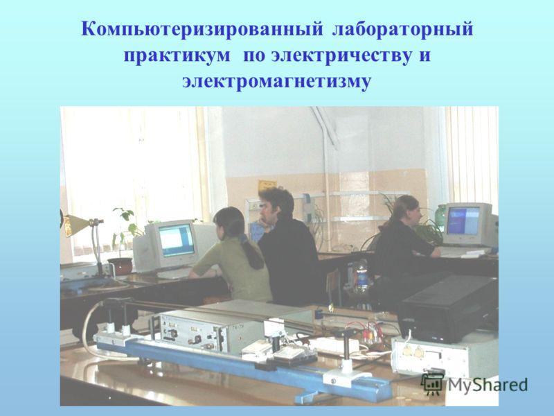 Компьютеризированный лабораторный практикум по электричеству и электромагнетизму