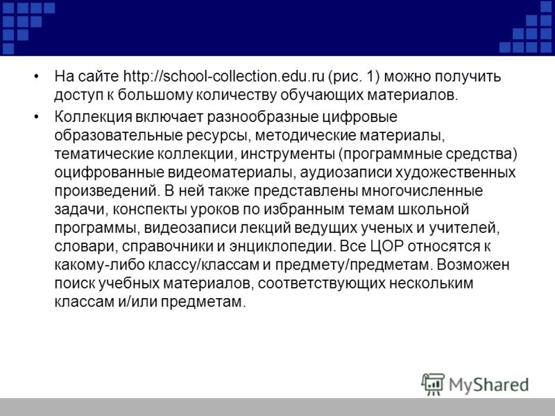 На сайте http://school-collection.edu.ru (рис. 1) можно получить доступ к большому количеству обучающих материалов. Коллекция включает разнообразные цифровые образовательные ресурсы, методические материалы, тематические коллекции, инструменты (програ