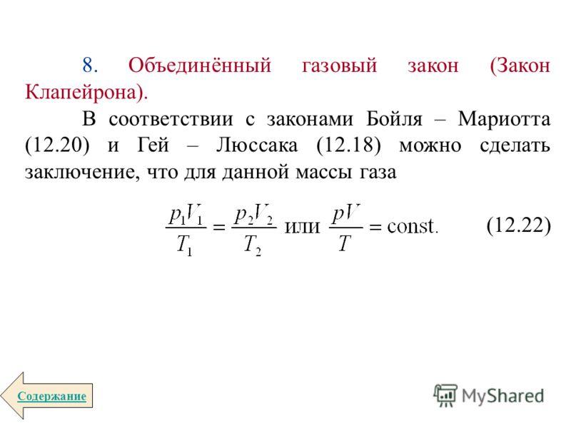 8. Объединённый газовый закон (Закон Клапейрона). В соответствии с законами Бойля – Мариотта (12.20) и Гей – Люссака (12.18) можно сделать заключение, что для данной массы газа (12.22) Содержание