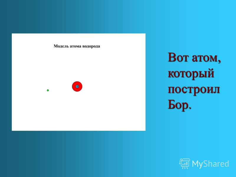 Вот атом, который построил Бор.