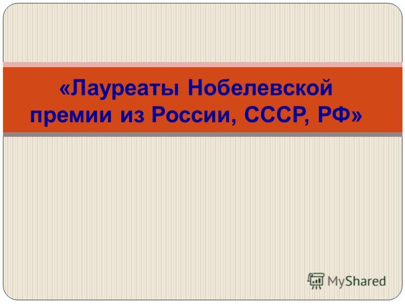 «Лауреаты Нобелевской премии из России, СССР, РФ»