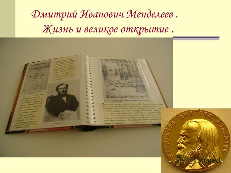 Дмитрий Иванович Менделеев. Жизнь и великое открытие.
