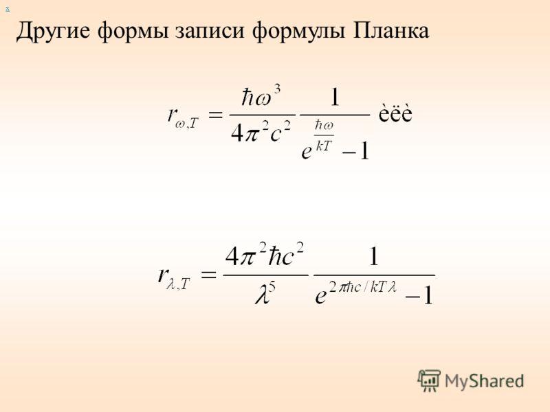Другие формы записи формулы Планка х