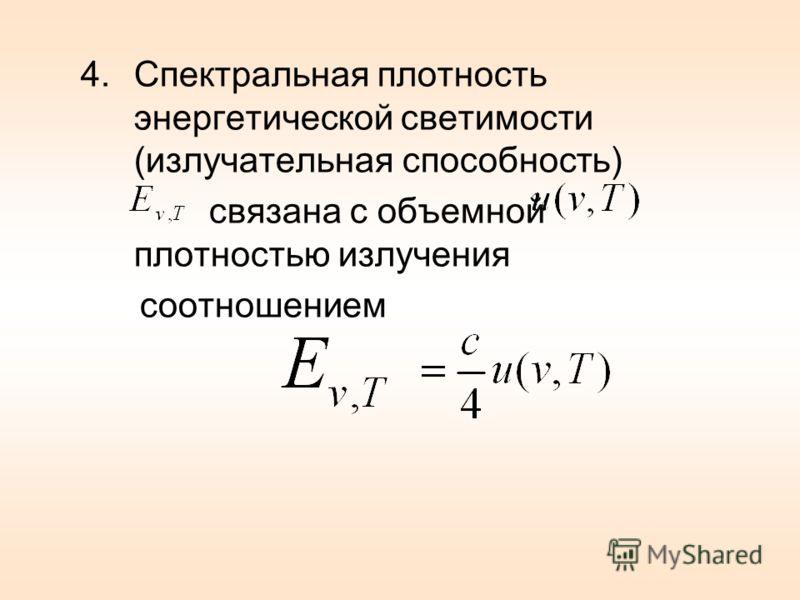 4.Спектральная плотность энергетической светимости (излучательная способность) связана с объемной плотностью излучения соотношением