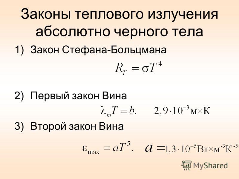 Законы теплового излучения абсолютно черного тела 1)Закон Стефана-Больцмана 2)Первый закон Вина 3)Второй закон Вина