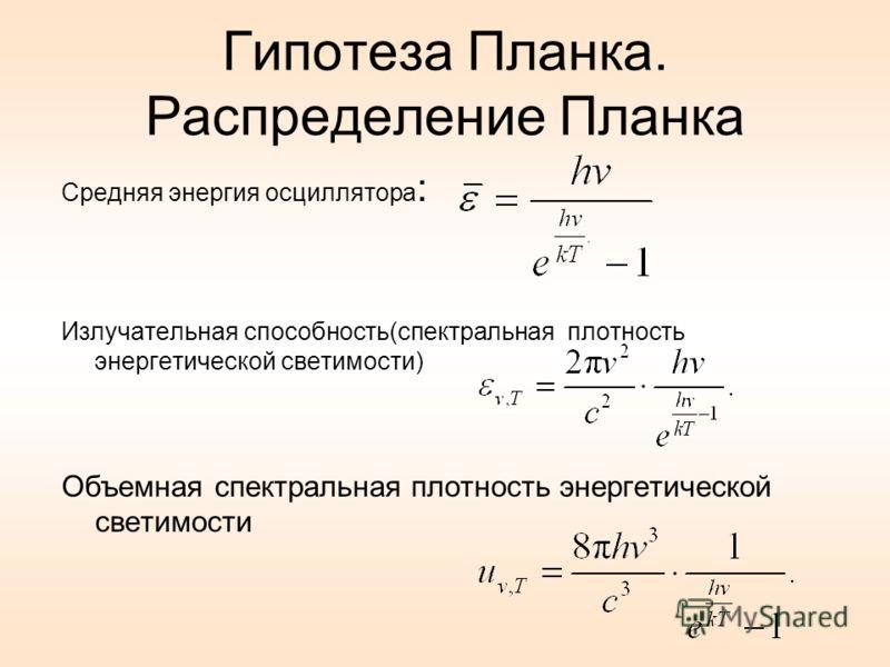 Гипотеза Планка. Распределение Планка Средняя энергия осциллятора : Излучательная способность(спектральная плотность энергетической светимости) Объемная спектральная плотность энергетической светимости