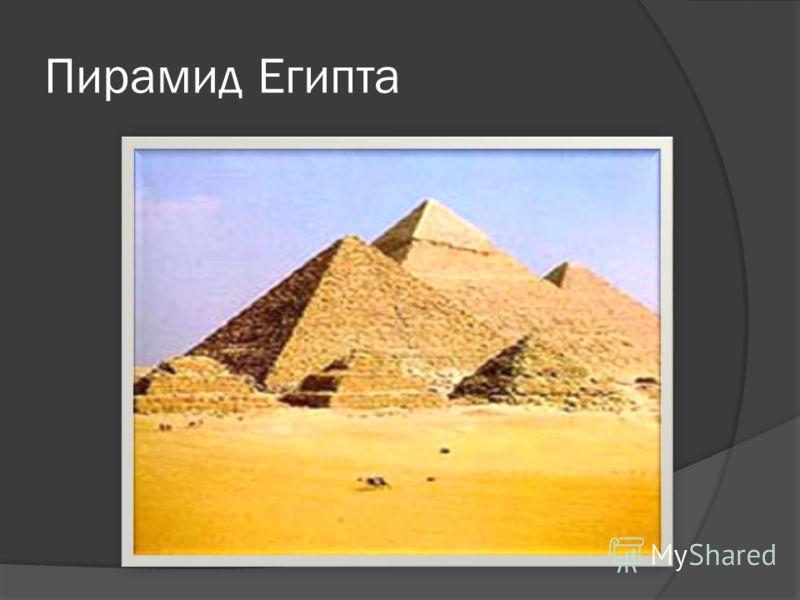 Пирамид Египта