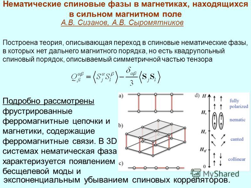 Построена теория, описывающая переход в спиновые нематические фазы, в которых нет дальнего магнитного порядка, но есть квадрупольный спиновый порядок, описываемый симметричной частью тензора А.В. Сизанов, А.В. Сыромятников Подробно рассмотрены фрустр