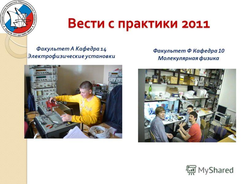 Вести с практики 2011 Факультет А Кафедра 14 Электрофизические установки Факультет Ф Кафедра 10 Молекулярная физика
