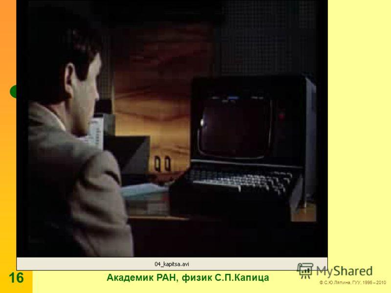 © С.Ю.Ляпина, ГУУ, 1996 – 2010 16 Академик РАН, физик С.П.Капица