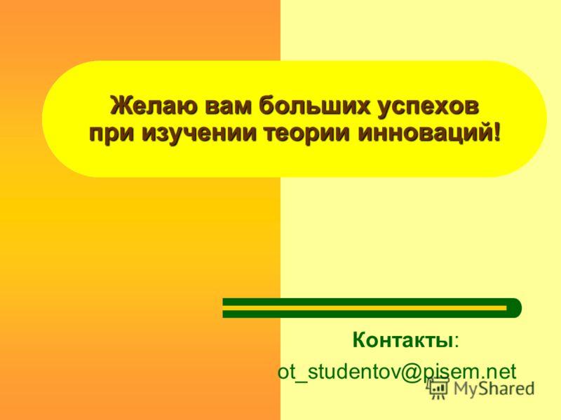 Желаю вам больших успехов при изучении теории инноваций! Контакты: ot_studentov@pisem.net