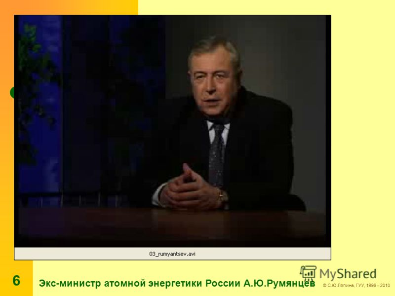 © С.Ю.Ляпина, ГУУ, 1996 – 2010 6 Экс-министр атомной энергетики России А.Ю.Румянцев
