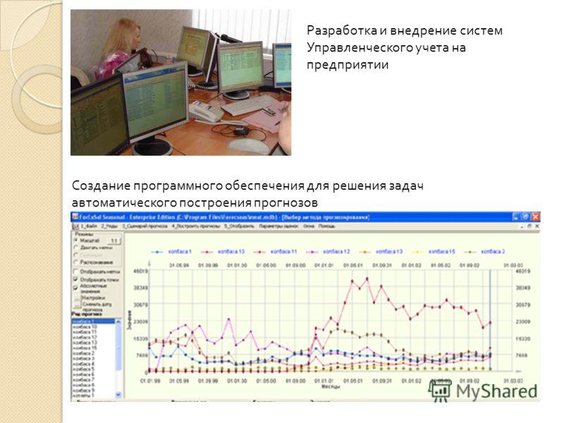 Разработка и внедрение систем Управленческого учета на предприятии Создание программного обеспечения для решения задач автоматического построения прогнозов